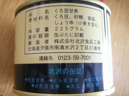 05-23Mame03.JPG