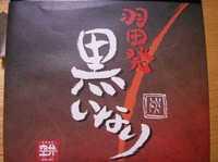 200810NARA-0081.JPG