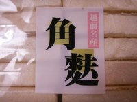 5-2_Fukui01.JPG