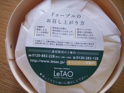 09-04-BIMI-Cake-01.JPG