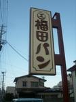 09-03-FKD-01.JPG