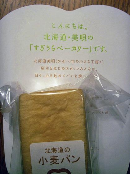 2010-07-SPR_0052.JPG
