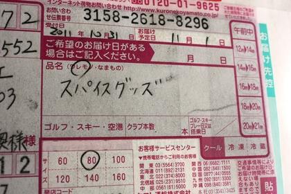 2011-11-09-Spy_3894.JPG