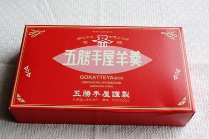2011-10-20-Yokan_3845.JPG