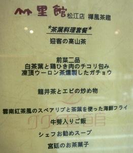 2012-01-12-2-Chikuri_0030.JPG