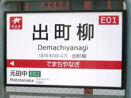 2013-02-28-Kyoto_0110.JPG