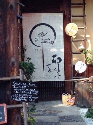 2013-02-28-Kyoto_Usagi2.JPG