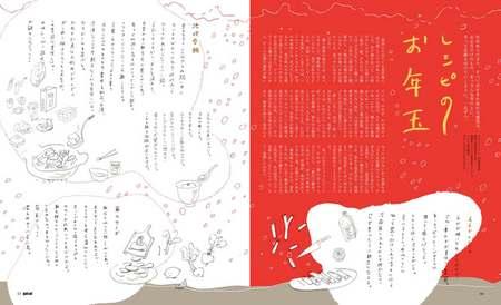 gatta_P16-19_otoshidama_1.jpg