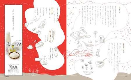 gatta_P16-19_otoshidama_2.jpg