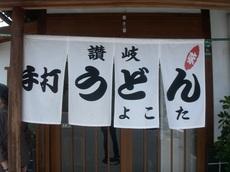 5-6_Yoshida01.JPG