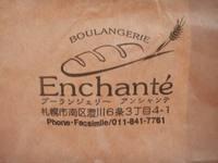 Enchante-03.JPG