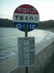 Koshiki-07.JPG