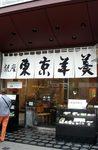 東京羊羹-2