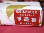 東京羊羹-5